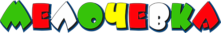 «Мелочевка» - интернет-магазин